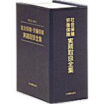 「社会保険・労働保険実務取扱全集」(日本実業出版社)