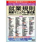 就業規則実務マニュアル・書式集」(日本法令)