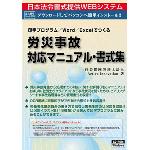 「労災事故対応マニュアル・書式集」(日本法令)