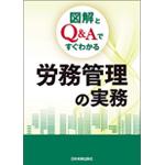 図解とQ&Aですぐわかる労務管理の実務」(エヌ・ジェイ出版販売)