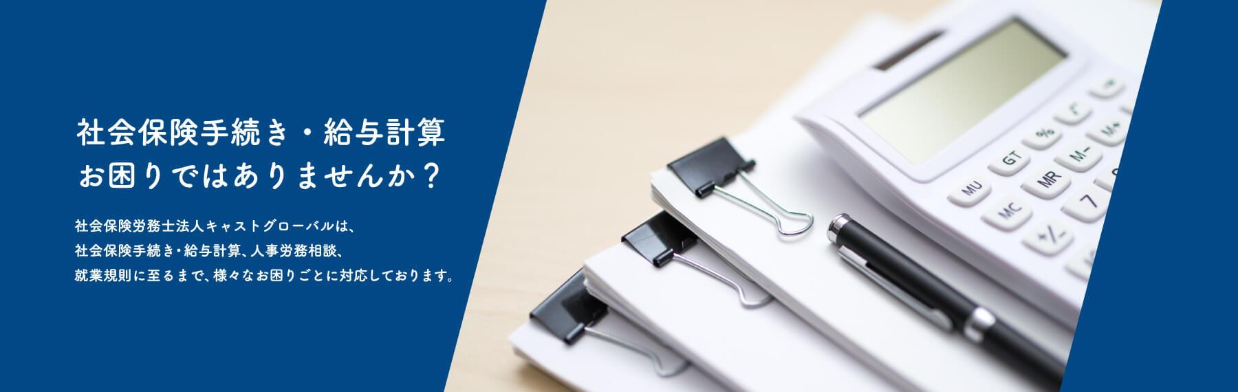社会保険手続き・給与計算お困りではありませんか?